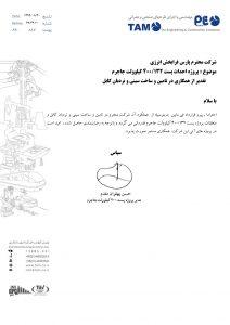 نامه رضایتمندی شرکت تام ایران خودرو از سینی و نردبان کابل پارس فرابخش انرژی