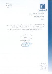نامه رضایتمندی شرکت  فومن شیمی از سینی و نردبان کابل پارس فرابخش انرژی