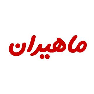 شرکت ماهیران
